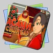 Асами. Суши-бар игра