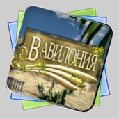 Вавилония игра