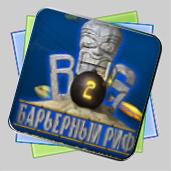 Большой Барьерный Риф 2 игра