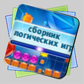 Сборник логических игр игра