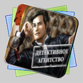 Детективное агентство игра