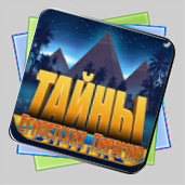 Тайны Египетских Пирамид игра