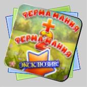 Ферма Мания 1+2 Двойное Удовольствие игра