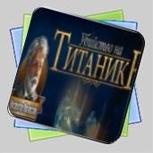Убийство на Титанике игра