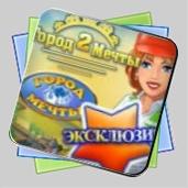 Джейн: Город Мечты 1+2 игра