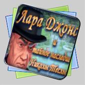 Лара Джонс и тайное наследие Николы Теслы игра