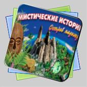 Мистические истории. Остров надежд игра