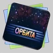 Орбита игра