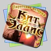 Пиратские истории: Кит и Эллис игра
