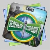 Зеленый городок игра