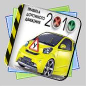 Правила дорожного движения 2010 игра