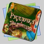 Русалочка и тайна древнего клада игра