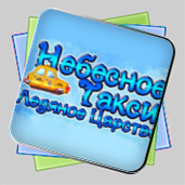 Небесное такси 7. Ледяное царство игра