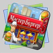 Мастер бургер 3 игра