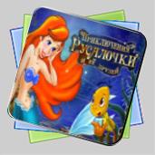Приключения Русалочки и ее друзей игра