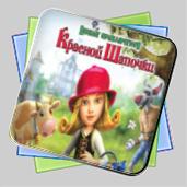 Новые приключения Красной Шапочки игра