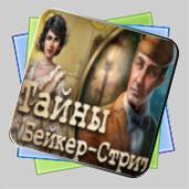 Тайны Бейкер-Стрит игра