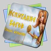 Trial of the Gods: Ariadne's Journey игра