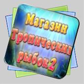 Магазин тропических рыбок 2 игра