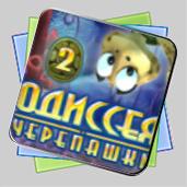 Одиссея черепашки 2 игра
