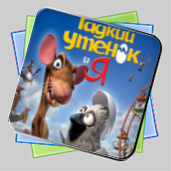 Ugly Duckling игра