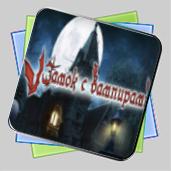 Замок с вампирами игра