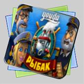 Youda Рыбак игра