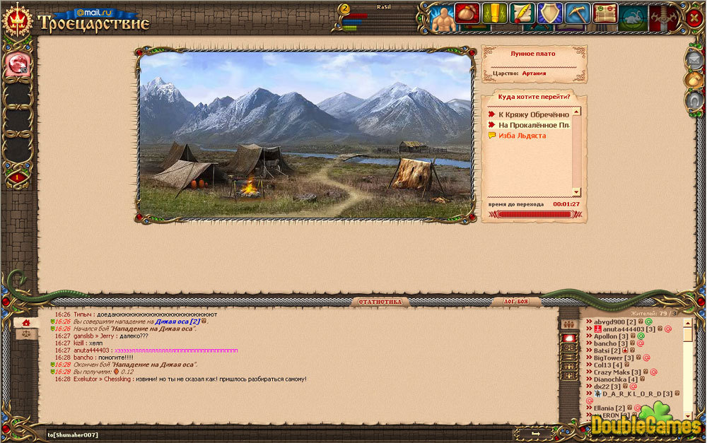 Троецарствие скачать бесплатно игру на компьютер