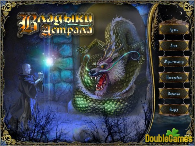 Free Download Владыки Астрала Screenshot 3