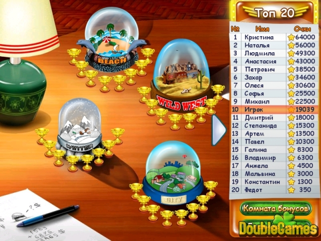 Free Download Бургер Мания Screenshot 3