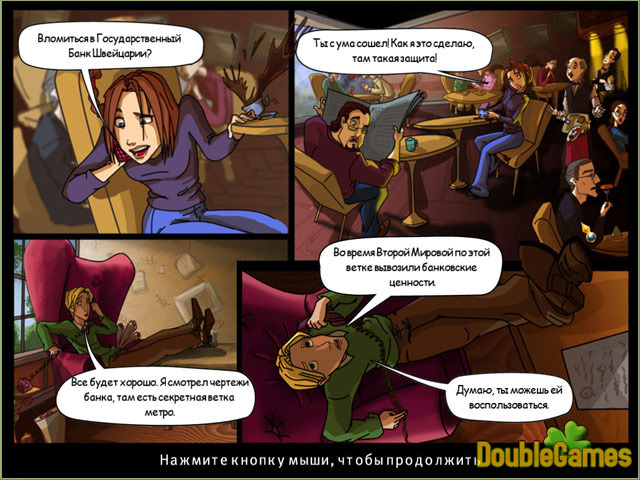 Free Download Натали Брукс 2 Screenshot 3