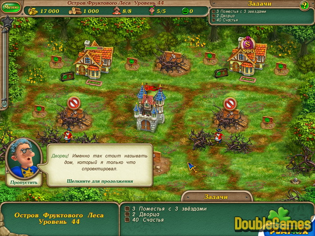 Free Download Royal Envoy Collector's Edition Screenshot 2