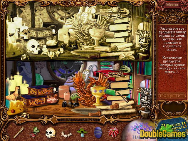 Посмотреть скриншот к аркадной мини игре Записки волшебника 2. Темный лорд.