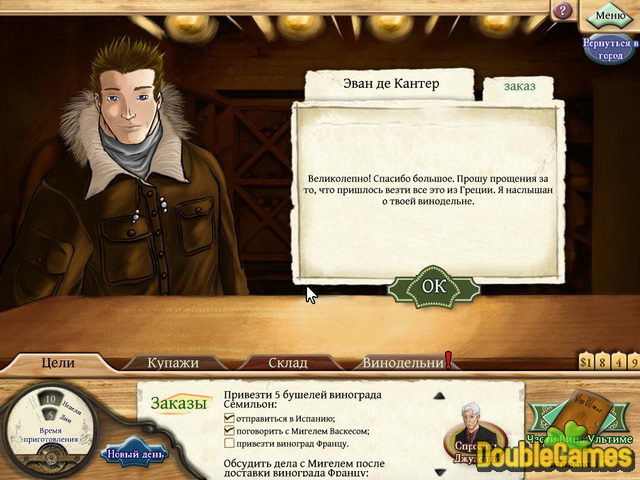Free Download Винодел Screenshot 2